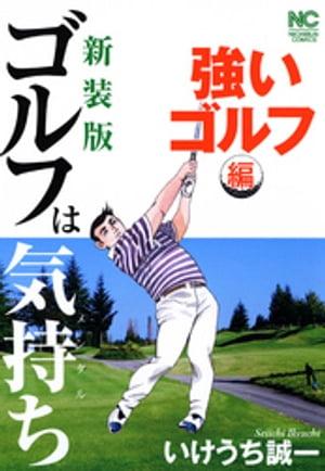【新装版】ゴルフは気持ち〈強いゴルフ編〉【電子書籍】