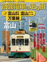 路面電車の走る街(9) 富山地方鉄道・富山ライトレール・万葉線【電子書籍】[ 講談社 ]