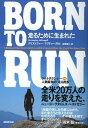BORN TO RUN 走るために生まれた ウルトラランナーVS人類最強の走る民族【電子書籍】[ クリストファー・マクドゥーガル ]