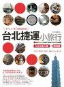 台北捷運小旅行【大台北區5線+機場線】半日X單日悠遊