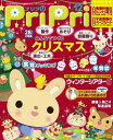 PriPri 2015年12月号【電子書籍】