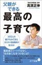 父親ができる最高の子育て【電子書籍】 高濱正伸