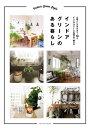RoomClip商品情報 - インドアグリーンのある暮らし【電子書籍】
