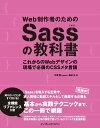 Web制作者のためのSassの教科書 これからのWebデザインの現場で必須のCSSメタ言語【電子書籍】[ 平澤 隆 ]