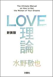 LOVE理論</br>【テレビ東京系 4月スタート 毎週(月)23時58分から】