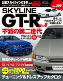�ϥ��ѡ���� Vol.200 ������饤��GT-R No.8