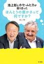 池上彰とホセ・ムヒカが語り合った ほんとうの豊かさって何ですか?【電子書籍】[ 池上 彰 ]