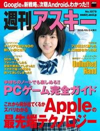 週刊アスキーNo.1079(2016年5月24日発行)