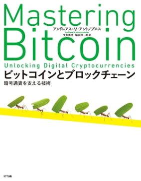 ビットコインとブロックチェーン暗号通貨を支える技術【電子書籍】[ アンドレアス・M・アントノプロス ]