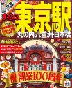 まっぷる 東京駅 丸の内・八重洲・日本橋【電子書籍】[ 昭文社 ]