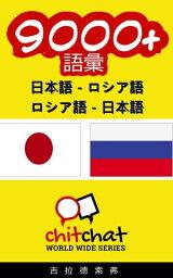 9000+ 日本語 - ロシア ロシア - 日本語 語彙【電子書籍】[ Gilad Soffer ]