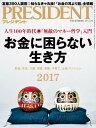PRESIDENT (プレジデント) 2017年 6/12号 雑誌 【電子書籍】 PRESIDENT編集部