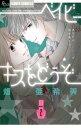 ベイビー☆キスをどうぞ(2)【電子書籍】[ 畑亜希美 ]