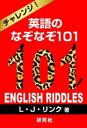 外語, 學習參考書 - チャレンジ!英語のなぞなぞ101【電子書籍】[ L・J・リンク ]