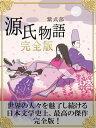 源氏物語 完全版【電子書籍】[ 紫�