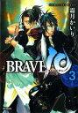 BRAVE 10 ブレイブ-テン 3【電子書籍】[ 霜月 かいり ]