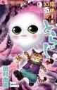 猫mix幻奇譚とらじ(9)【電子書籍】 田村由美
