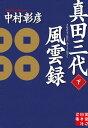 小說, 散文 - 真田三代風雲録(下)【電子書籍】[ 中村彰彦 ]