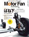 Motor Fan illustrated Vol.98【電子書籍】[ 三栄書房 ]