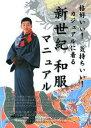 新世紀和服マニュアル【電子書籍】[ dacco-chan ]