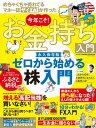 ダイヤモンドZAi別冊17年2月号 めちゃくちゃ売れてるマネー誌ZAiが作った 今年こそ!お金持ち入