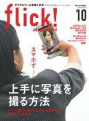 flick! Digital 2015ǯ10��� vol.48