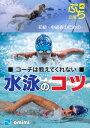 コーチは教えてくれない水泳のコツ【電子書籍】[ omimi ...