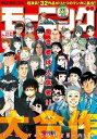 モーニング2018年 21・22号 [2018年4月26日発売]【電子書籍】[ モーニング編集部 ]