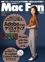 MacFan2016年3月号2016年3月号
