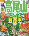 るるぶ高尾山(2016年版)【電子書籍】