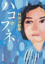 ハコブネ【電子書籍】[ 村田沙耶香 ]