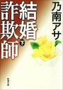 結婚詐欺師(下)(新潮文庫)【電子書籍】[ 乃南アサ ]