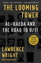 The Looming Tower【電子書籍】 Lawrence Wright