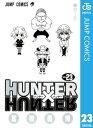 HUNTER×HUNTER モノクロ版 23【電子書籍】[ ...