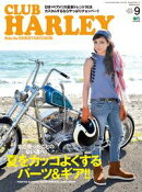 CLUB HARLEY 2015ǯ9��� Vol.182