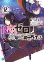 Re:ゼロから始める異世界生活 12【電子書籍】 長月 達平