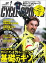 CYCLE SPORTS 2017年 1月号【電子書籍】[ CYCLE SPORTS編集部 ]