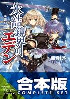 【合本版】氷結鏡界のエデン全13巻