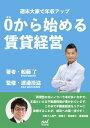 0から始める賃貸経営【電子書籍】[ 船藤 了 ] - 楽天Kobo電子書籍ストア