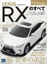 ニューモデル速報 第525弾 レクサスRXのすべて【電子書籍】[ 三栄書房 ]