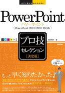 �������Ȥ��뤫��Ex PowerPoint �η����ǡϥץ?���쥯�����PowerPoint 2013/2010�б��ǡ�