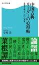 中国古典 リーダーの心得帖 名著から選んだ一〇〇の至言【電子書籍】[ 守屋 洋 ]