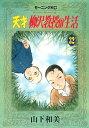 天才柳沢教授の生活32巻【電子書籍】[ 山下和美 ]
