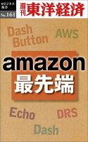 amazon最先端週刊東洋経済eビジネス新書No.161