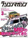 RCmagazine 2020年3月号【電子書籍】[ RCmagazine編集部 ]