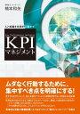 人と組織を効果的に動かす KPIマネジメント【電子書籍】[ 楠本和矢 ]