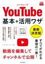 できるfit YouTube 基本+活用ワザ 最新決定版【電子書籍】[ できるfitシリーズ ]