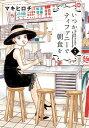 いつかティファニーで朝食を 5巻【電子書籍】[ マキ ヒロチ ]