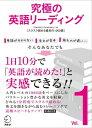[音声DL付]究極の英語リーディングVol. 1【電子書籍】[ アルク英語出版編集部 ]