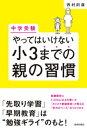 中学受験 やってはいけない小3までの親の習慣【電子書籍】 西村則康